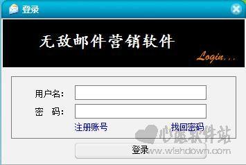 无敌邮件群发破解版v9.5 免费版_wishdown.com