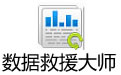 数据救援大师 v4.4.03.011521官方版
