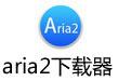 aria2(多线程下载工具) v1.30.0官方版