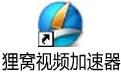 狸窝视频加速器 V4.2.0.2 官方最新版