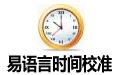 易语言时间校准 v1.0绿色版