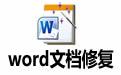 word文档修复软件 v1.0