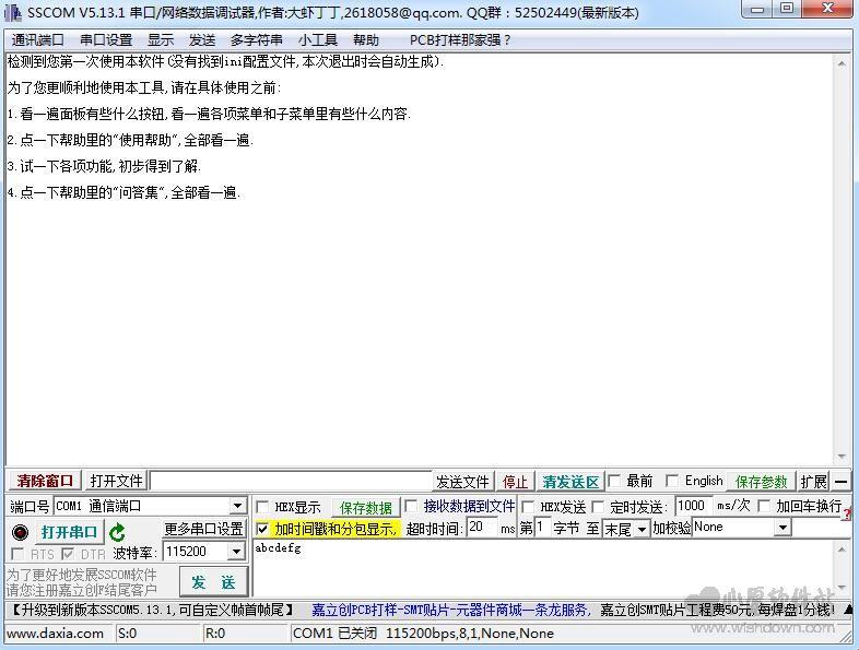 sscom32串口调试工具v5.13.1 官方版_wishdown.com