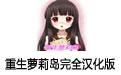 重生萝莉岛完全汉化版 中文版