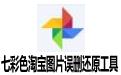 七彩色淘宝图片误删还原工具 v1.0 官方版