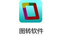 图转软件(图片转换器) v1.0最新版