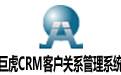 巨虎CRM客户关系管理系统 v1.0官方版