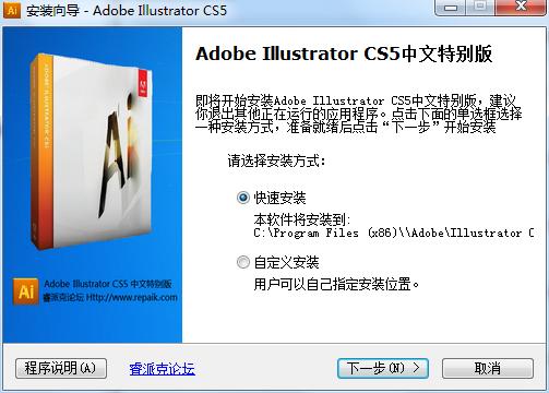 Adobe Illustrator CS5 15.0.0.325 中文特别版