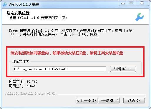 wetool(微信管理软件)
