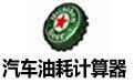 汽车油耗计算软件绿色版 v3.0【油耗计算器】