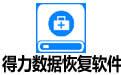 得力数据恢复软件 v6.2.4 官方版