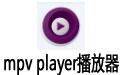 mpv player播放器 v20170809最新版