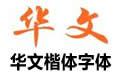 华文楷体字体免费版