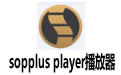 sopplus player播放器官方版 v0.3.0【��l直播�件】