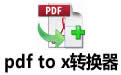 pdf to x(pdf万能转换器) v7.0.046官方版