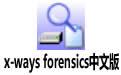 x-ways forensics中文版 v19.0【取证分析软件】