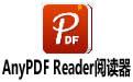 AnyPDF Reader(PDF文档阅读器) v5.1.0.0官方版