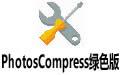 PhotosCompress绿色版(图片压缩工具) V2.1
