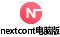 nextcont电脑版 v4.4.1.41【协同办公软件】