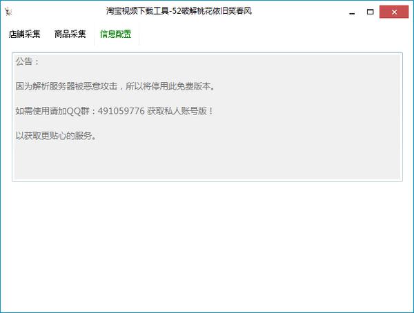 淘宝视频下载工具绿色版 v1.0【淘宝视频下载器】
