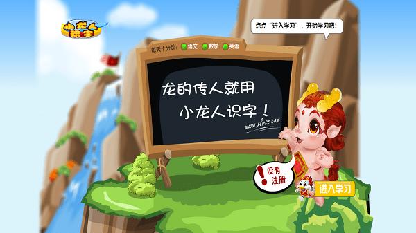 小龙人识字软件免费版 V1.0.0.0官方版