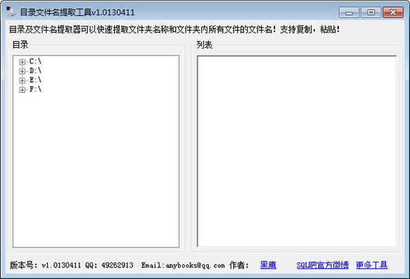 目录名文件名提取工具绿色版 v1.0130411 免费版