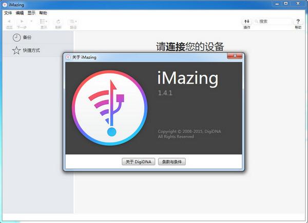 imazing for windows(ios设备管理软件) v2.3.2官方版
