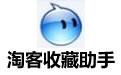 淘客收藏助手最新版 v3.0.1【店铺推广必备】