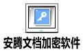 安腾文档加密软件免费版 v112【高级加密软件】