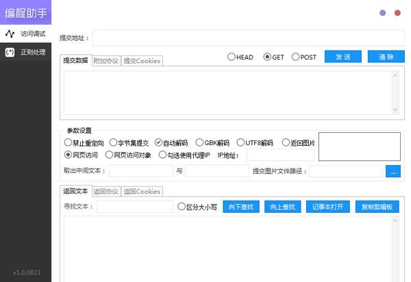 易简约编程助手免费版 V1.0.0823免费版