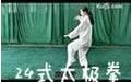 《24式太极拳》视频教程