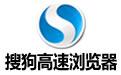 搜狗高速瀏覽器2018 v8.5.6.28680 官方正式版