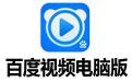 百度視頻電腦版 5.6.2.47 官方最新版