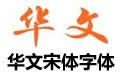 华文宋体字体