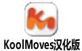 KoolMoves(动画制作软件、文字特效软件) V8.4 汉化增强版