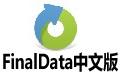 FinalData数据恢复软件 v4.1.29 免费版