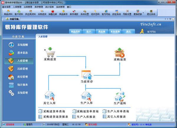 易特库存管理软件免费版 v7.0官方版