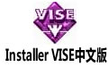 Installer VISE中文版 v3.7【安装包制作软件】