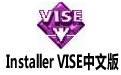 Installer VISE汉化版(安装包制作软件) v3.7最新版