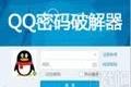 QQ密码破解器 8.1 绿色版