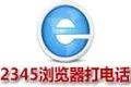 2345加速浏览器免费打电话专版 v2.0 官方最新版
