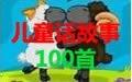 109首现代幼儿童话故事打包 MP3有声版