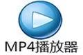 电脑mp4播放器(支持各种常见视频格式播放) 2.0 绿色版