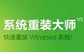 360系统重装大师U盘版 v5.0.0.1005官方最新版