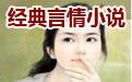 经典言情小说合集(59部) TXT电子书