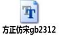 方正仿宋简体ttf