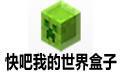 快吧我的世界盒子 v4.8.1.1374 免费版