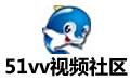 51vv视频社区 v2.6.2.107官方免费版