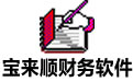宝来顺财务软件最新版 V2.7【财务管理系统】