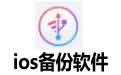 ios备份软件(imazing mini官方版) v1.0最新版